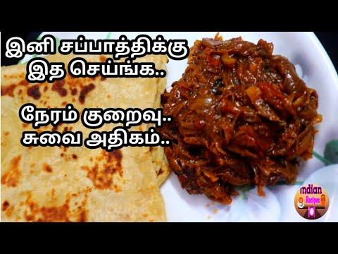 Side Dish For Chapati Poori|சப்பாத்தி பூரிக்கு ஏற்ற வெங்காய கூட்டு| Onion Koottu For Chapati|
