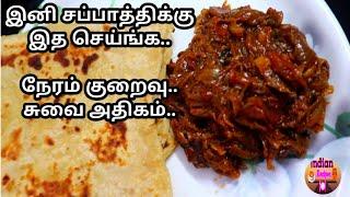side dish for chapati poori சப்பாத்தி பூரிக்கு ஏற்ற வெங்காய கூட்டு  Onion Koottu for chapati 