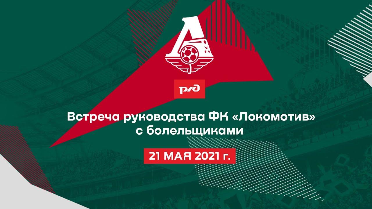 Встреча руководства ФК «Локомотив» с болельщиками // 21 мая 2021 г.