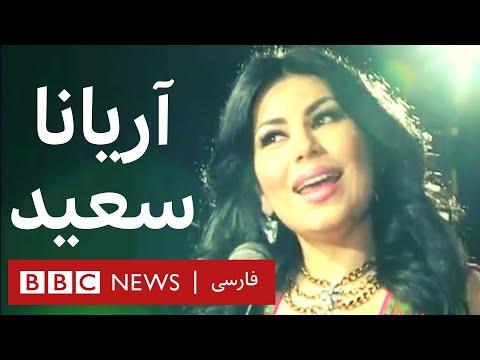 آريانا سعيد، خواننده افغان در بلور بنفش