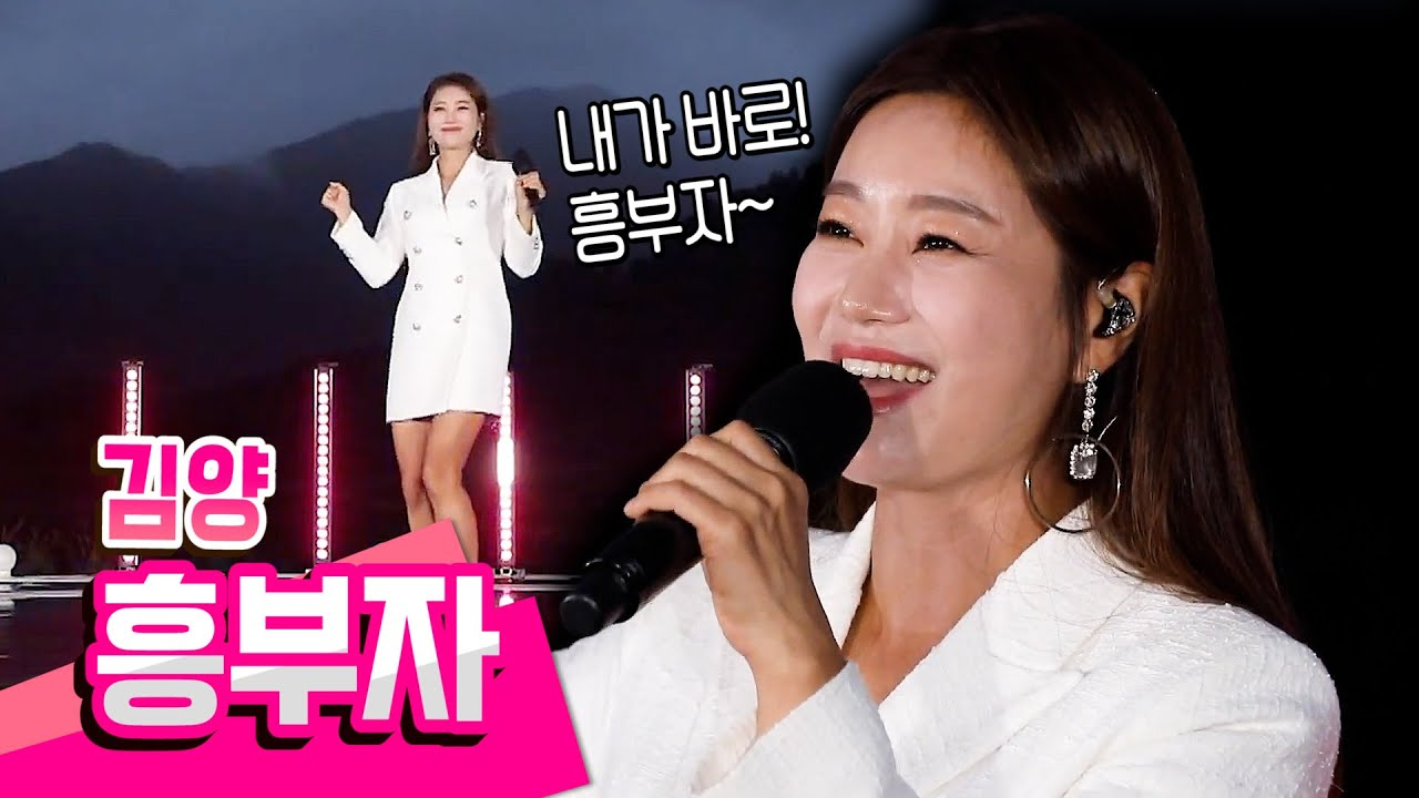 """[탑텐 가요쇼] 이 노래 들으면 모두! 김양 """"흥부자"""""""