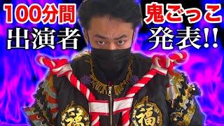 【2021年】第3回100分間鬼ごっこの出場者発表します!!