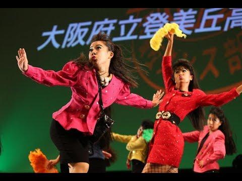 日本高校ダンス部選手権・ビッグクラスで大阪府立登美丘が準優勝