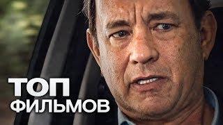 10 ФИЛЬМОВ С УЧАСТИЕМ ТОМА ХЭНКСА. ЧАСТЬ 2!