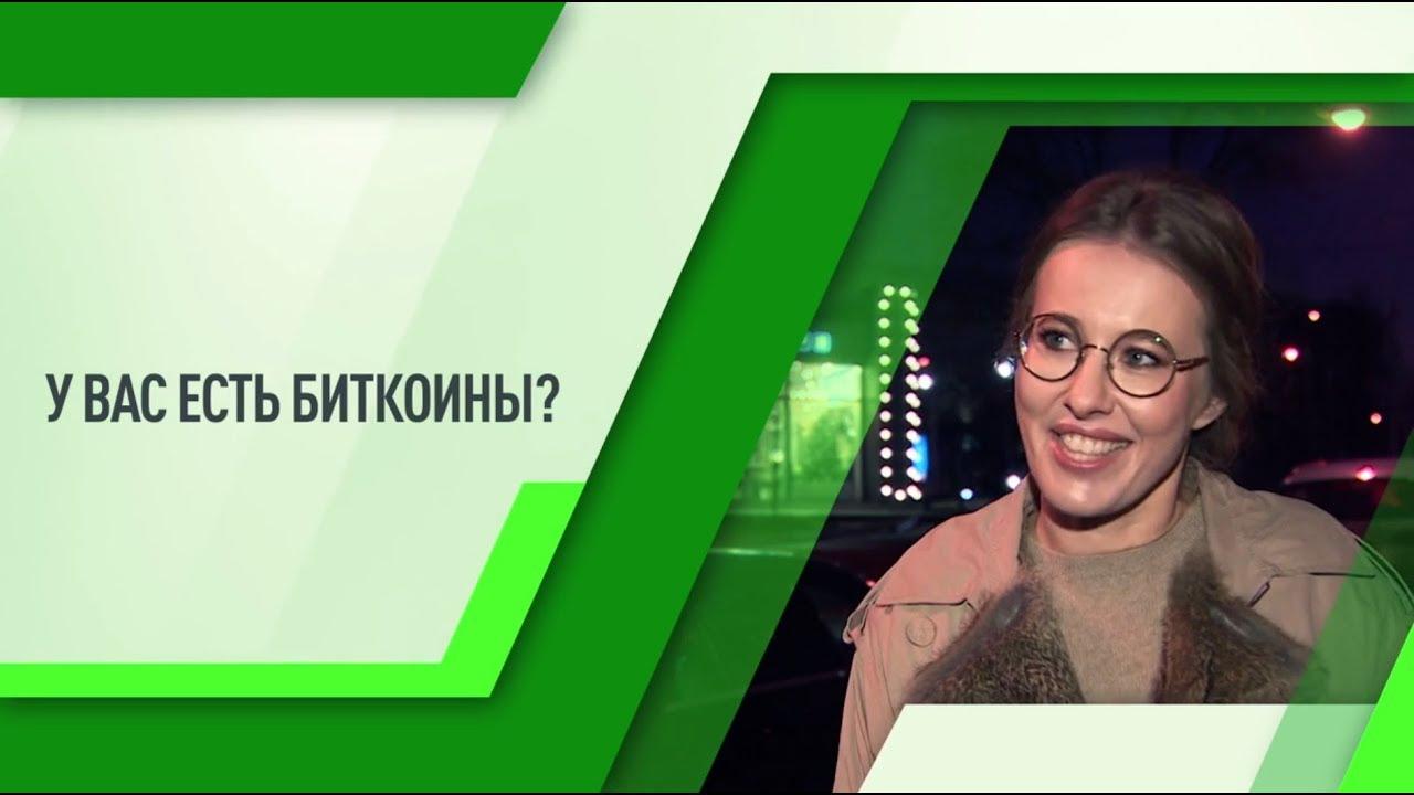 Ксения Собчак: о биткоинах, Родине и поводах для гордости в 2017-м