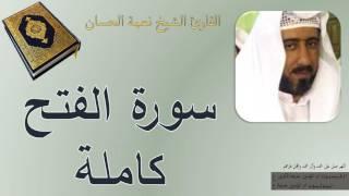اجمل تلاوة عراقية وحزينة جدا - سورة الفتح كاملة | القارئ الشيخ نعمة الحسان