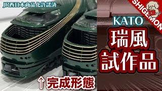 【Nゲージ】KATO トワイライトエクスプレス瑞風の試作品レポート! / 鉄道模型【SHIGEMON】