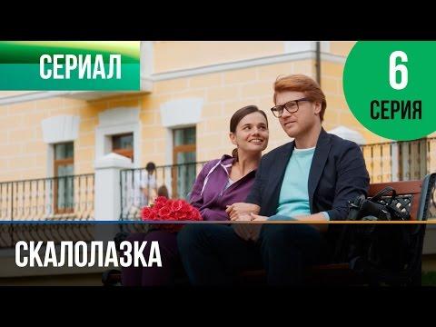 Скалолазка 6 серия - Мелодрама | Фильмы и сериалы - Русские мелодрамы