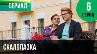 ▶️ Скалолазка 6 серия - Мелодрама | Фильмы и сериалы - Русские мелодрамы