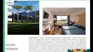 Хорватия вебинар, П-ов Истрия(Хорватия – одна из самых экологически чистых стран мира, у нее очень интересная флора: пальмы произрастают..., 2014-12-17T17:45:48.000Z)