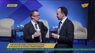 Інвесторів Китаю запрошують взяти участь у казахстанської програмі приватизації