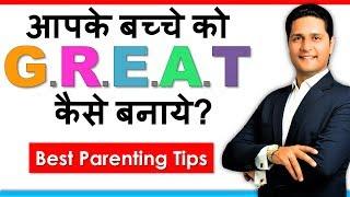Positive Parenting Tips | कोनसी 5 आदतें आपके बच्चे को बनाएगी सफल | Good Habits for Kids Hindi Video