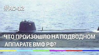 ''Лошарик'' или АС-12. Что произошло на подводном аппарате ВМФ РФ?