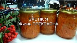 Морковь по корейки ЗАГОТОВКА на зиму Как приготовить просто быстро вкусно