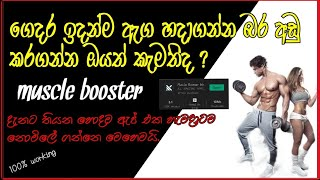 how to get free plan on muscle booster/Sinhala/2021/Ds master tutorial screenshot 3