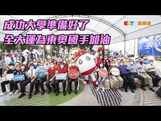 世界桌球混雙第一 迎接全大運聖火環台/愛爾達電視20210430