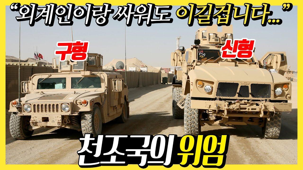 """미군은 외계인과 싸워도 이긴다는 말 듣는 이유, """"쟤내들을 어째 이기냐"""" 한국이 평생 미국 이길 수 없는 이유 딱 하나로 설명되는 영상"""