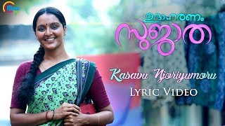 Kasavu Njoriyumoru Pulari Lyrical Song Video | Udaharanam Sujatha | Manju Warrier | Gopi Sunder