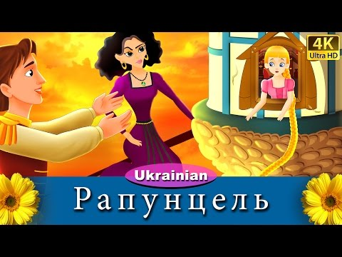 Рапунцель - Казак - Казка на ніч - Мультиплікаційний фільм - 4K UHD - Ukrainian Fairy Tales