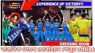 High Quality Best Cricket Games For Android 😎 || হাই গ্রাফিক্স এর সেরা একটি ক্রিকেট গেমস ||