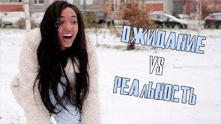Ожидание VS Реальность ♡ Первый снег