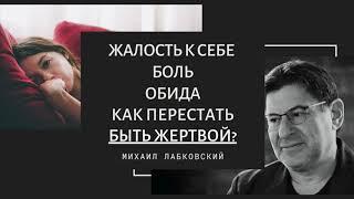Лабковский Жалость к себе боль обида Как перестать быть жертвой
