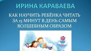 Как научить ребёнка читать за 15 минут в день самым волшебным образом(ПОДПИШИТЕСЬ И ПОЛУЧИТЕ БЕСПЛАТНЫЕ МАТЕРИАЛЫ http://sh.chudiki-skazki.ru/ СКАЗОЧНАЯ ШКОЛА - сказочно - игровая методика..., 2014-12-24T13:12:34.000Z)