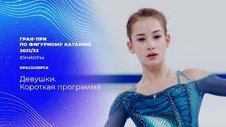 Девушки Короткая программа Красноярск Гран при по фигурному катанию среди юниоров 2021 22