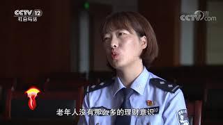 """《道德观察(日播版)》 20200122 不能乐的""""老妈乐""""  CCTV社会与法"""