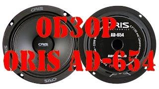 Обзор автомобильных эстрадных динамиков Oris AD 654