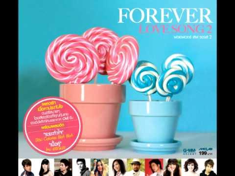 เนื้อคู่ ใหม่ เจริญปุระ Forever Love Songs2 [Official Audio]
