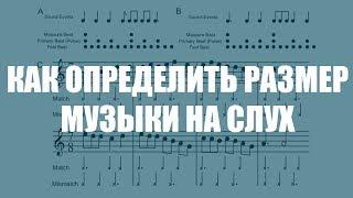 [Развитие слуха] - Как определять метр музыки(Курс по развитию ладотонального слуха http://study-music.ru/ear103/ Развитие гармонического слуха http://study-music.ru/ear2/ 152..., 2016-07-11T17:41:39.000Z)