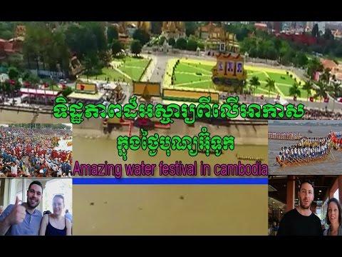 Amazing water festival in Cambodia – Cambodia kingdom of wonder - ទិដ្ឋភាពដ៏អស្ចារ្យ -បុណ្យអ៊ុំទូក