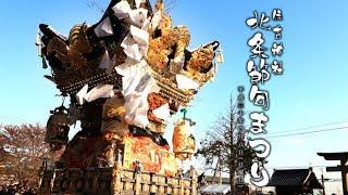 平成30年 播州北条節句祭 【加西市北条町住吉神社】