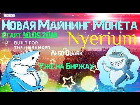 Новая Майнинг Монета (Nyerium) СТАРТ 30.05.2018