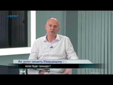ТРК Аверс: Які зміни чекають Ківерцівщину: якою буде громада?