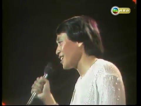 羅文 - 家變 1978