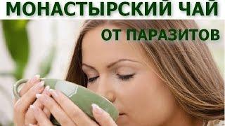 Монастырский чай от паразитов купить