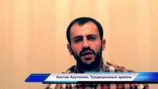 Урок 2. Происхождение Армянского народа