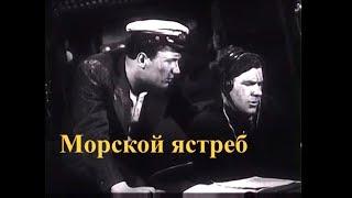 Морской ястреб (1941)   военный фильм