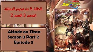 الحلقة 5 من هجوم العمالقة الموسم 3 القسم 2 - Attack on Titan Season 3 Part 2 Episode 5 English