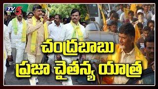 Chandrababu Praja Chaitanya Yatra against YCP Govt | #APCapital | TV5