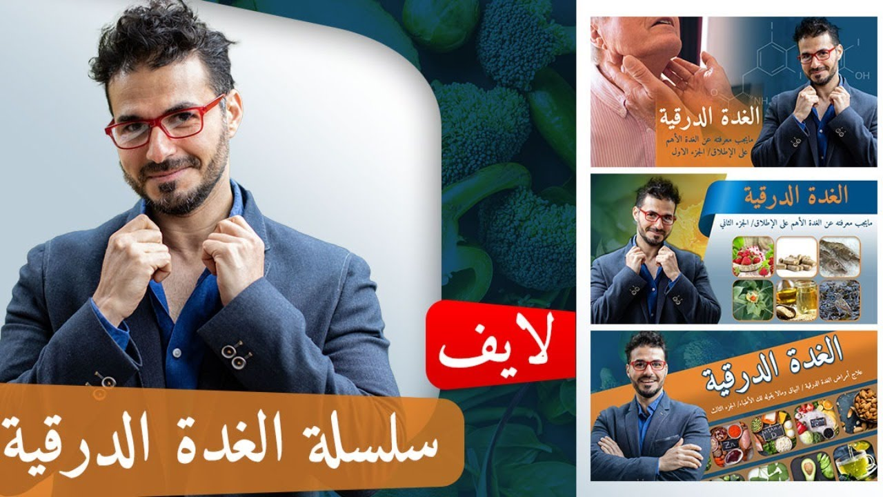 الغدة الدرقية/ ساعة لايف مع د كريم علي للرد علي اسئلة الغده الدرقيه