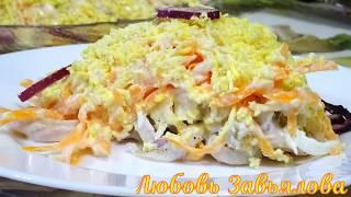 Шикарный Салат с кальмаром Фантазия/Fantasy Salad with Squids