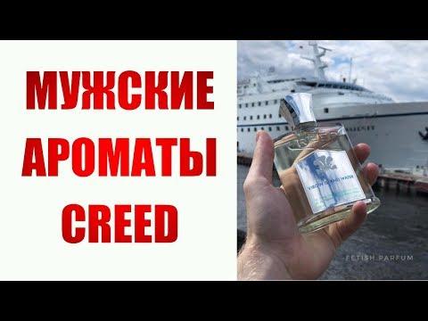 ОБЗОР АРОМАТОВ CREED // МУЖСКОЙ НИШЕВЫЙ ПАРФЮМ