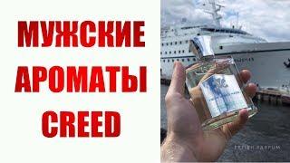 ОБЗОР АРОМАТОВ CREED // МУЖСКОЙ НИШЕВЫЙ ПАРФЮМ - Видео от ФЕТИШИСТ