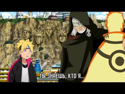 Встреча Наруто и Кашина Коджи в аниме Боруто | Джирайя...