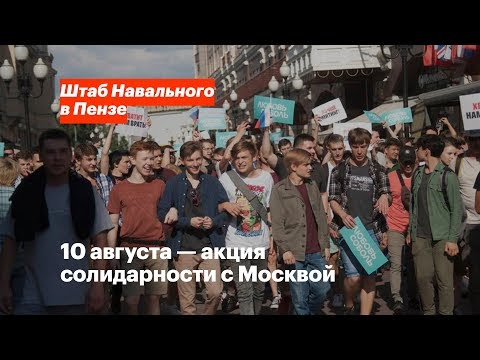 10 августа — акция солидарности с Москвой