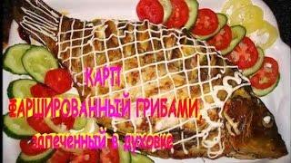 КАРП ФАРШИРОВАННЫЙ ГРИБАМИ. Рецепт приготовления рыбы.