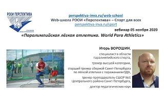 Вебинар: Паралимпийская лёгкая атлетика. World Para Athletics. (05.11.20)